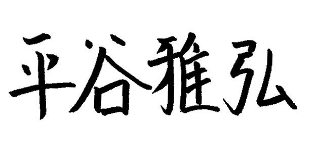 代表取締役 平谷雅弘